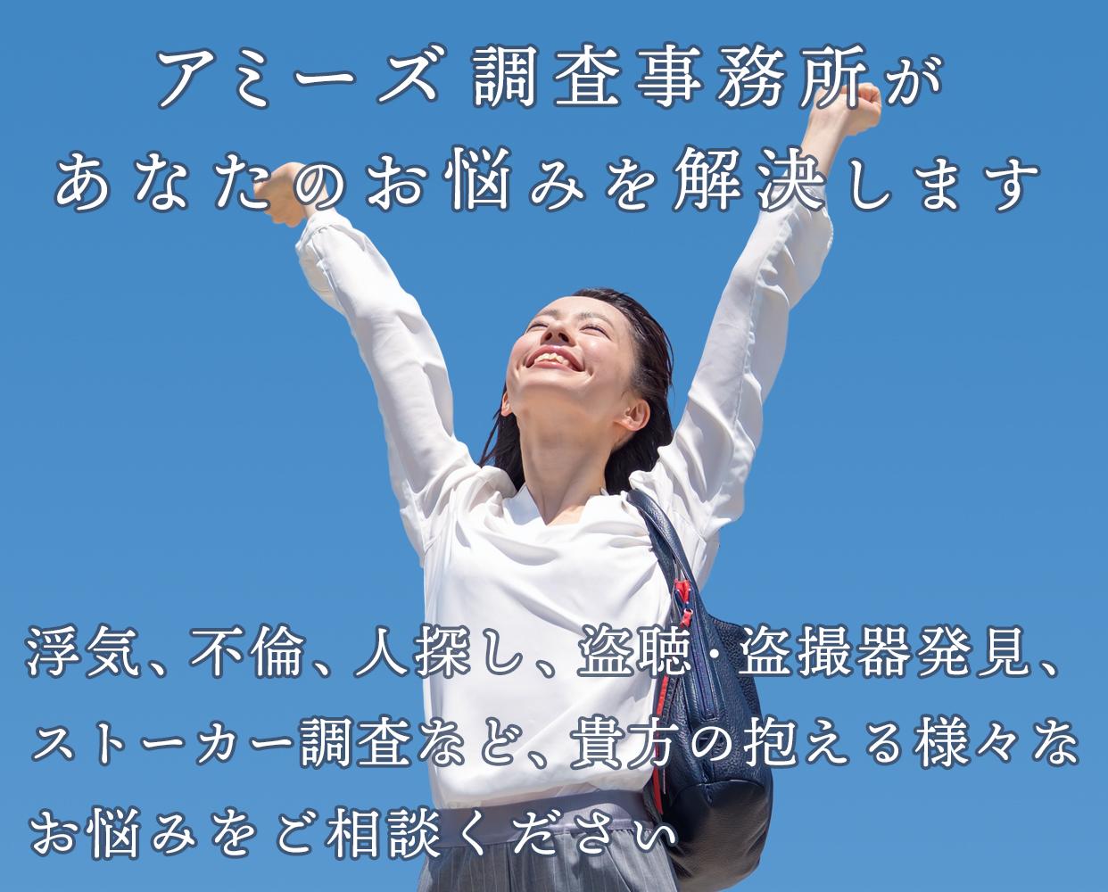 横浜の探偵アミーズ調査事務所