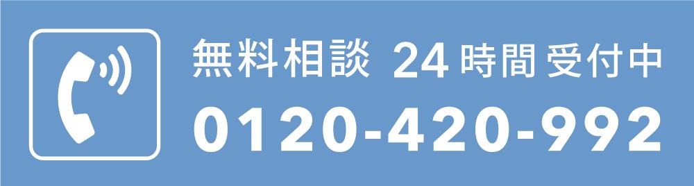 無料相談 24時間受付中 0120-420-992